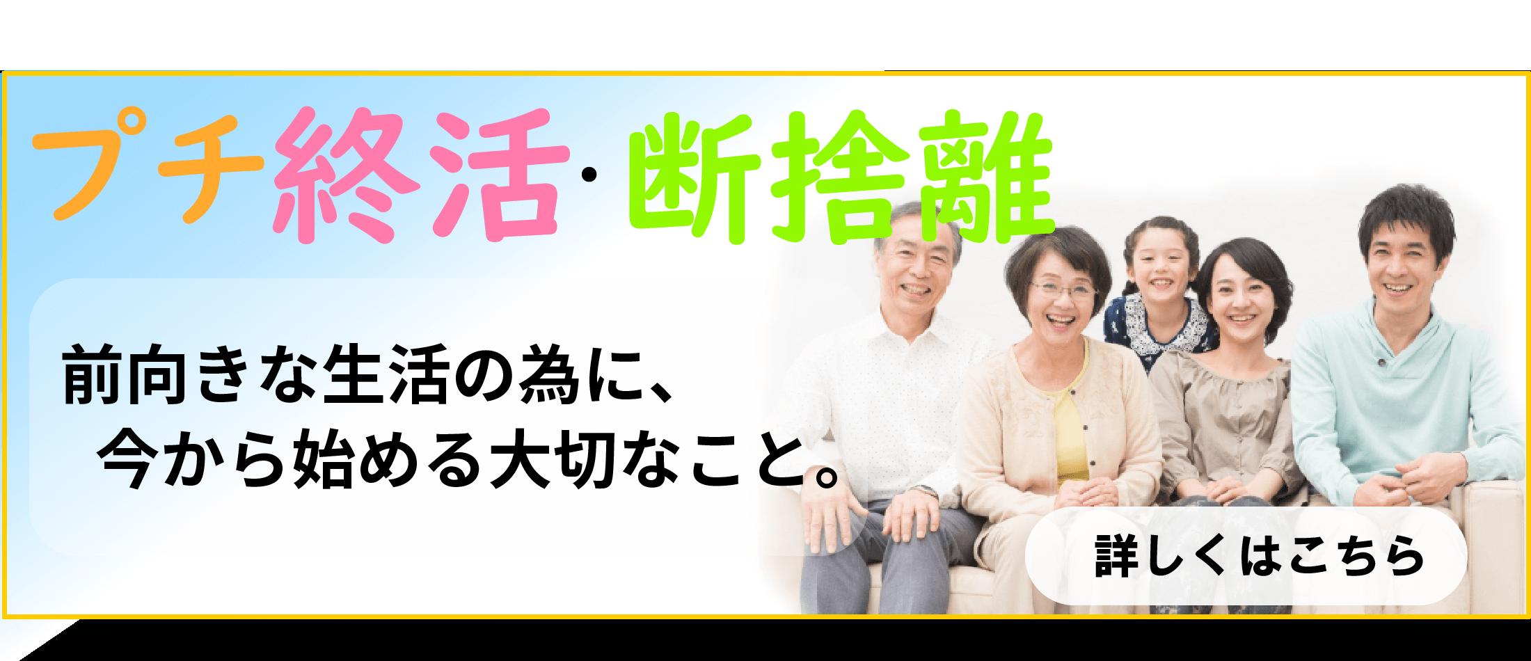 株式会社ビルメンプチ終活断捨離