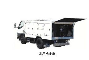 株式会社ビルメン清掃 高圧洗浄車